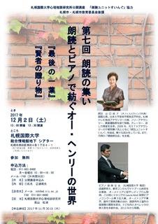 2017公開講座ちらし原稿 中央.jpg